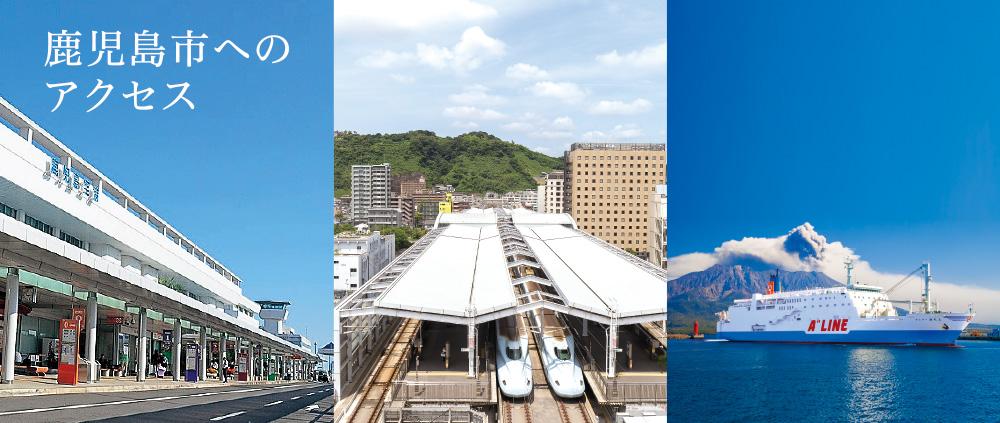 鹿児島市へのアクセスメイン写真